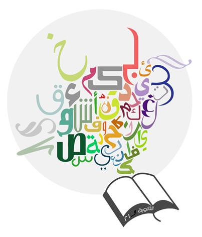 lisan-arabi